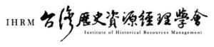 台灣歷史資源經理學會
